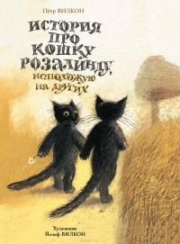 Петр Вилкон - История про кошку Розалинду, непохожую на других