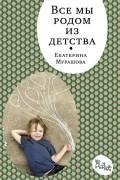 Екатерина Мурашова - Все мы родом из детства