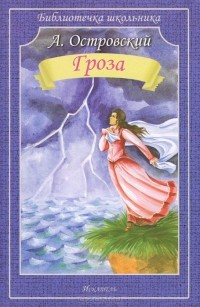 Александр Островский - Гроза