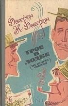 Джером Клапка Джером - Трое в лодке (не считая собаки). Как мы писали роман. Рассказы. Пирушка с привидениями