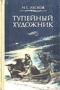 Николай Лесков - Тупейный художник