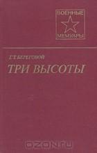 Георгий Береговой - Три высоты