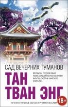 Тан Тван Энг - Сад вечерних туманов