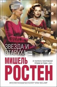 Мишель Ростен - Звезда и старуха