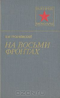 Павел Трояновский - На восьми фронтах