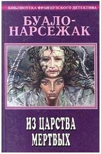 Буало-Нарсежак - Полное собрание сочинений. Том 1. Из царства мертвых (сборник)