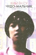 Ким Ён Су - Чудо-мальчик (сборник)