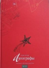 Егор Летов - Автографы. Черновые и беловые рукописи. Т.3: 1993 - 1997