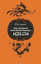 Владимир Семанов - Из жизни императрицы Цыси