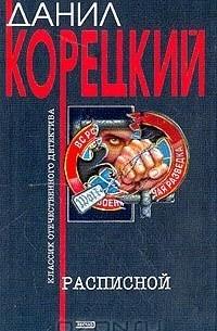 апк расписной книга