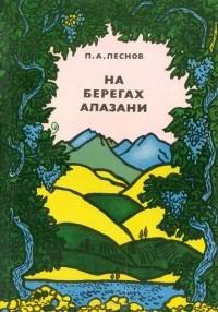 Петр Леснов - На берегах Алазани