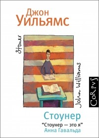 Джон Уильямс - Стоунер
