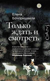 Елена Бочоришвили - Только ждать и смотреть (сборник)