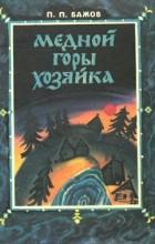 П. Бажов - Медной горы хозяйка