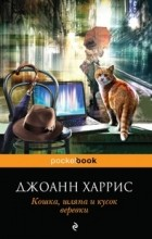 Джоанн Харрис - Кошка, шляпа и кусок веревки (сборник)