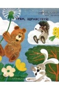 Сергей Козлов - Трям, здравствуй!