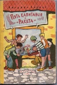 Вирджил Кириак - Пять капитанов и