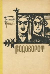 Георгий Гулиа - Водоворот