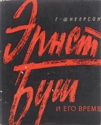 Григорий Шнеерсон - Эрнст Буш и его время