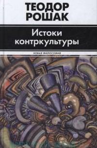 Теодор Рошак - Истоки контркультуры