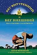 Шри Чинмой - Бег внутренний и бег внешний