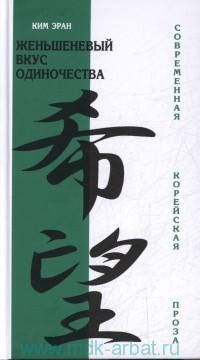 Ким Эран - Женьшеневый вкус одиночества (сборник)