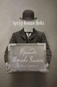 Артур Конан Дойл - Прыгоды Шэрлака Холмса (сборник)