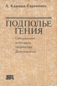 Сексуальные источники достоевский