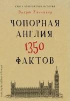 Эндрю Уиттакер - Книга невероятных историй. Чопорная Англия. 1350 фактов