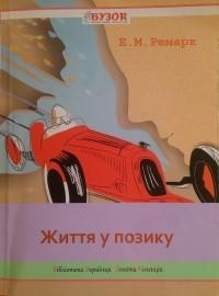 Еріх Марія Ремарк - Життя у позику