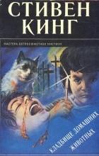 Стивен Кинг - Кладбище домашних животных (сборник)
