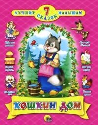 Самуил Маршак - Кошкин дом