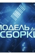 Тим Скоренко - Каталог Киллинсби