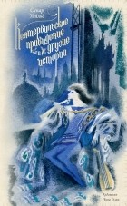 Оскар Уайльд - Кентервильское привидение и другие истории (сборник)