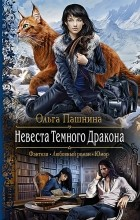 Ольга Пашнина - Невеста Темного Дракона