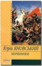 Юрій Яновський - Шаланда в морі
