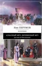 Николай Перумов - Алмазный меч, Деревянный меч
