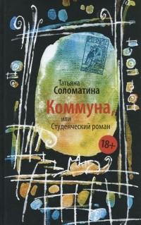 Татьяна Соломатина - Коммуна, или Студенческий роман