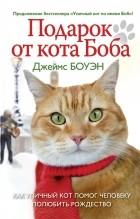 Скачать книгу бесплатно подарок от кота боба