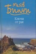 Мейв Бинчи - Ключи от рая