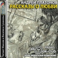 Андрей Платонов - Рассказы о любви (сборник)