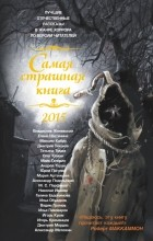антология - Самая страшная книга 2015 (сборник)