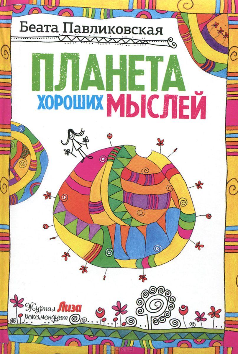 Скачать бесплатно книгу планета хороших мыслей
