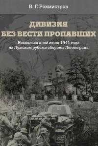 Vladimir_Rohmistrov__Diviziya_bez_vesti_