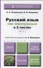 - Русский язык как иностранный. Учебник и практикум. В 2 частях. Часть 1
