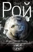Олег Рой - Фантомная боль