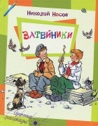 Николай Носов - Затейники