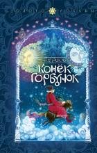 Петр Ершов - Конек-Горбунок