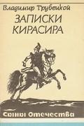 В. Трубецкой - Записки кирасира