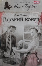 Рекс Стаут - Горький конец (сборник)